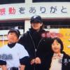 中村奨成の実家を紹介…母子家庭で育てた母と妹の画像、父親は?
